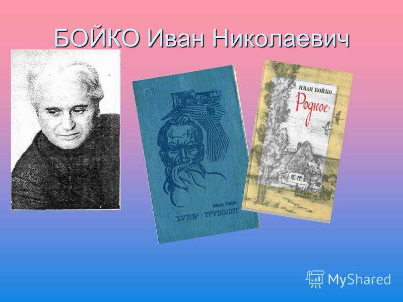 БОЙКО Иван Николаевич