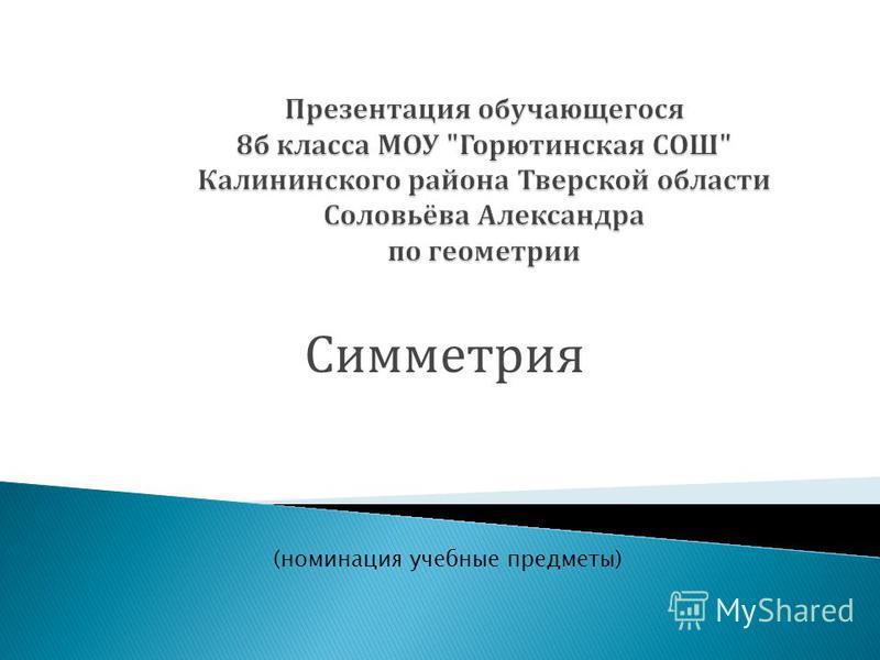 Симметрия (номинация учебные предметы)