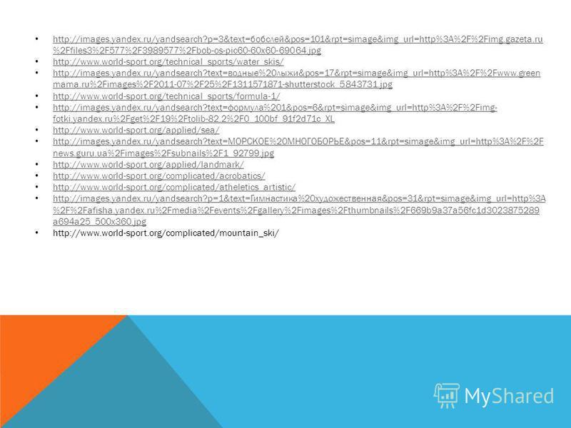 http://images.yandex.ru/yandsearch?p=3&text=бобслей&pos=101&rpt=simage&img_url=http%3A%2F%2Fimg.gazeta.ru %2Ffiles3%2F577%2F3989577%2Fbob-os-pic60-60x60-69064. jpg http://images.yandex.ru/yandsearch?p=3&text=бобслей&pos=101&rpt=simage&img_url=http%3A