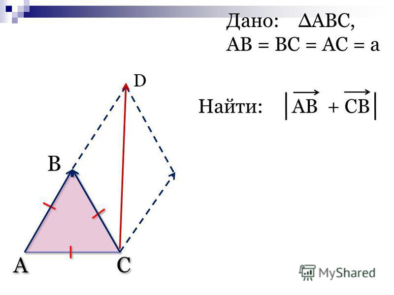 B Дано: ABC, AB = BC = AC = a Найти: AB + CB D