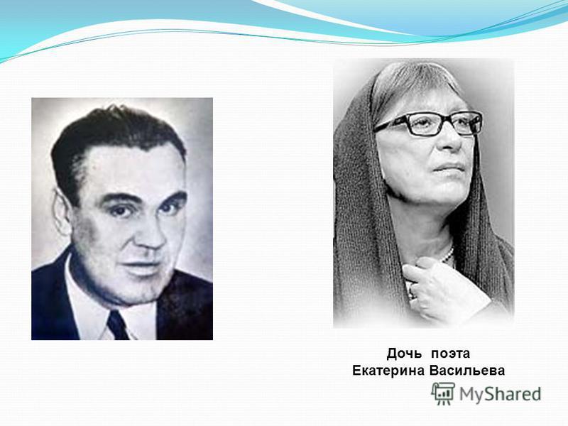 Дочь поэта Екатерина Васильева