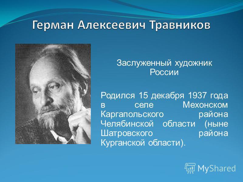 Заслуженный художник России Родился 15 декабря 1937 года в селе Мехонском Каргапольского района Челябинской области (ныне Шатровского района Курганской области).