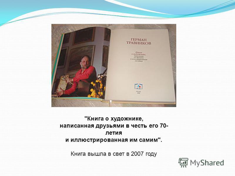 Книга о художнике, написанная друзьями в честь его 70- летия и иллюстрированная им самим. Книга вышла в свет в 2007 году