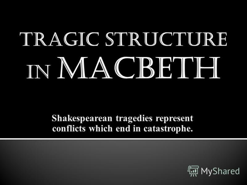 Shakespearean tragedies represent conflicts which end in catastrophe.