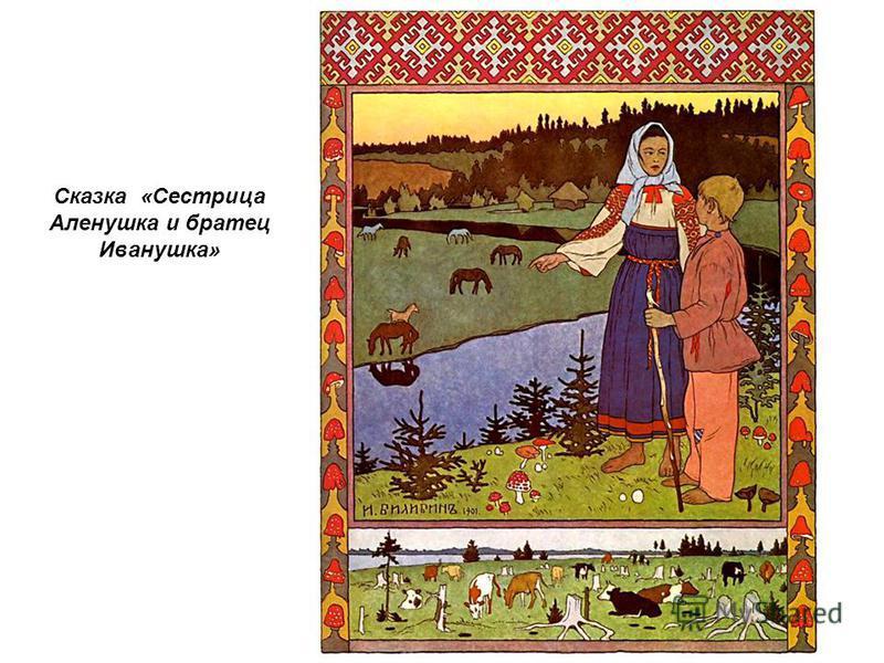 Сказка «Сестрица Аленушка и братец Иванушка»