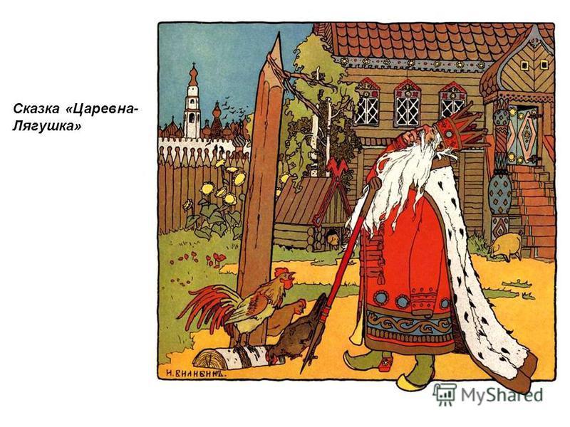 Сказка «Царевна- Лягушка»