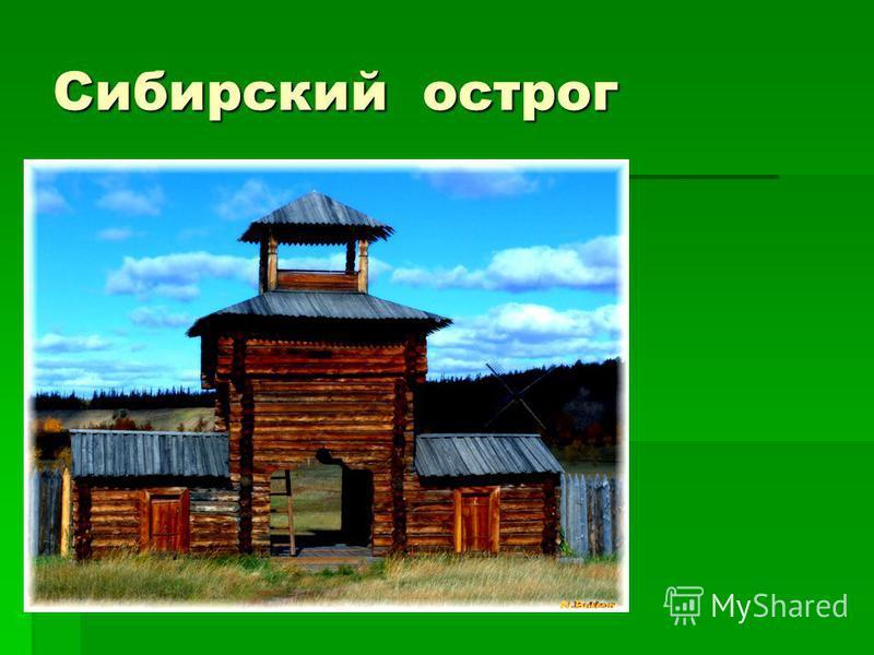 Сибирский острог