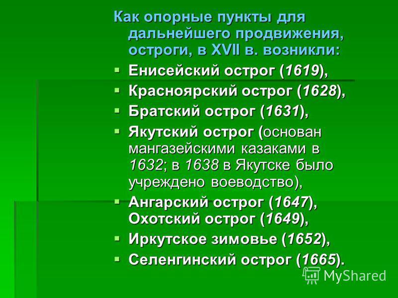 Как опорные пункты для дальнейшего продвижения, остроги, в XVII в. возникли: Енисейский острог (1619), Енисейский острог (1619), Красноярский острог (1628), Красноярский острог (1628), Братский острог (1631), Братский острог (1631), Якутский острог (