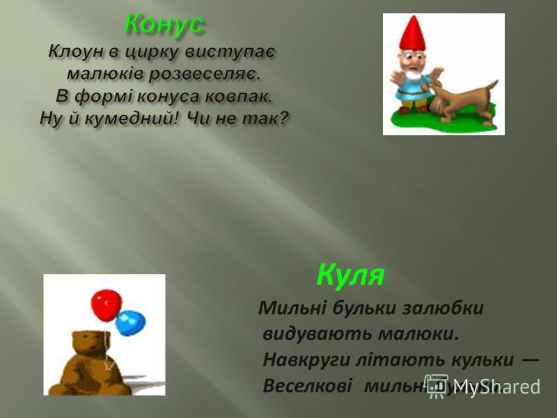 Куля Мильні бульки залюбки видувають малюки. Навкруги літають кульки Веселкові мильні бульки.
