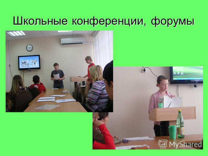 Школьные конференции, форумы