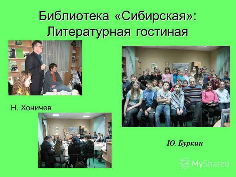 Библиотека «Сибирская»: Литературная гостиная Ю. Буркин Н. Хоничев