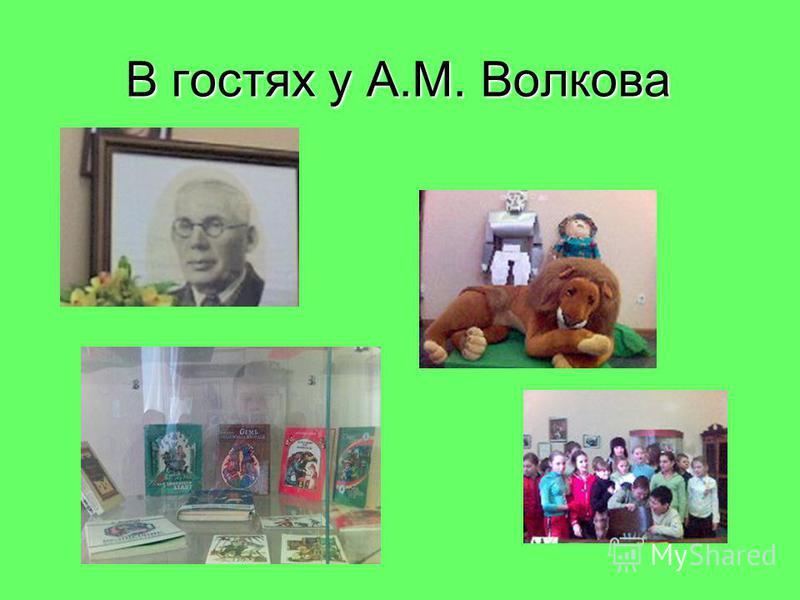 В гостях у А.М. Волкова
