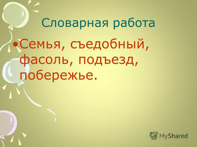 Как переносятся слова с разделительным ъ и ь? Слова переносятся по слогам. Буквы ъ и ь не отрываются от предшествующего согласного: Подъ-ём, соло-вьи.