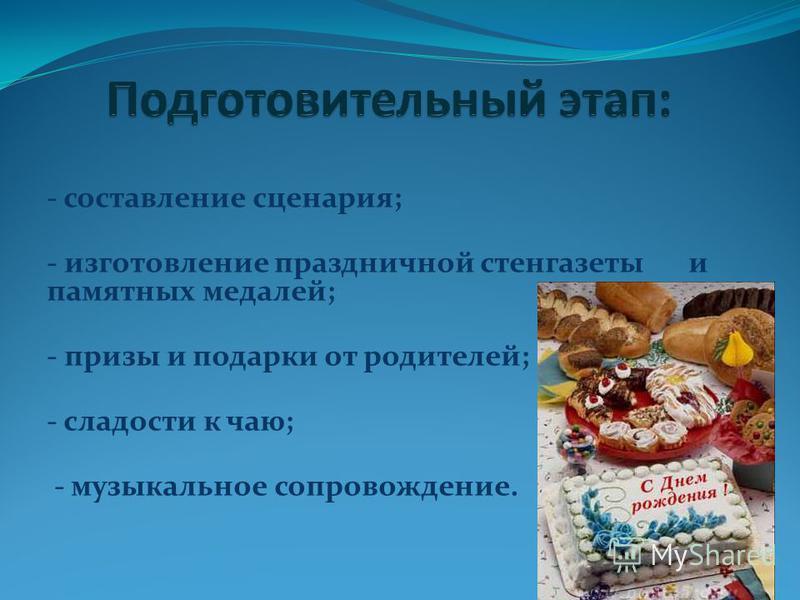- составление сценария; - изготовление праздничной стенгазеты и памятных медалей; - призы и подарки от родителей; - сладости к чаю; - музыкальное сопровождение.