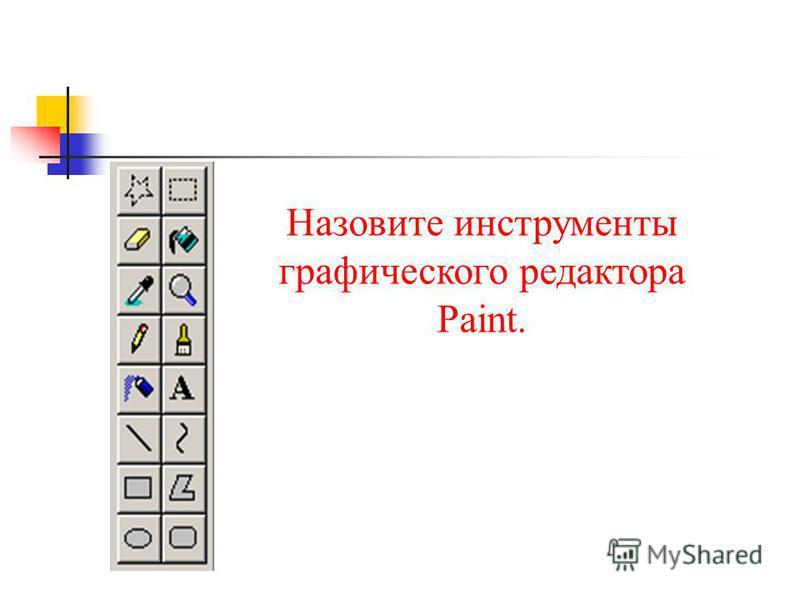 Назовите инструменты графического редактора Paint.