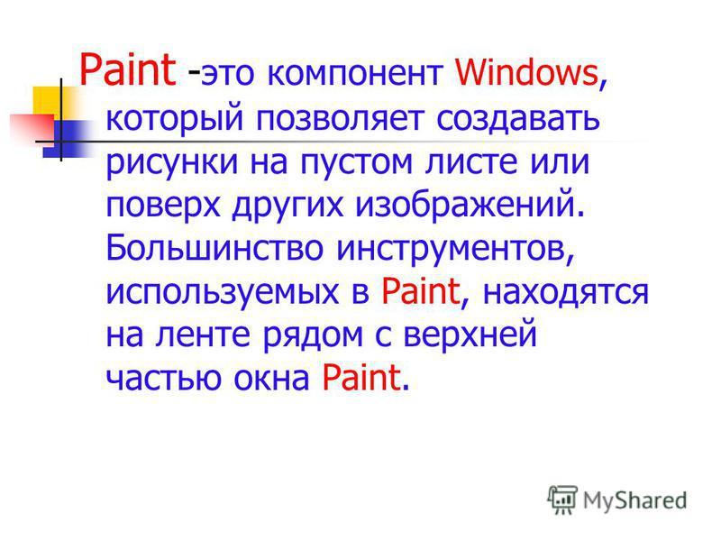 Paint - это компонент Windows, который позволяет создавать рисунки на пустом листе или поверх других изображений. Большинство инструментов, используемых в Paint, находятся на ленте рядом с верхней частью окна Paint.
