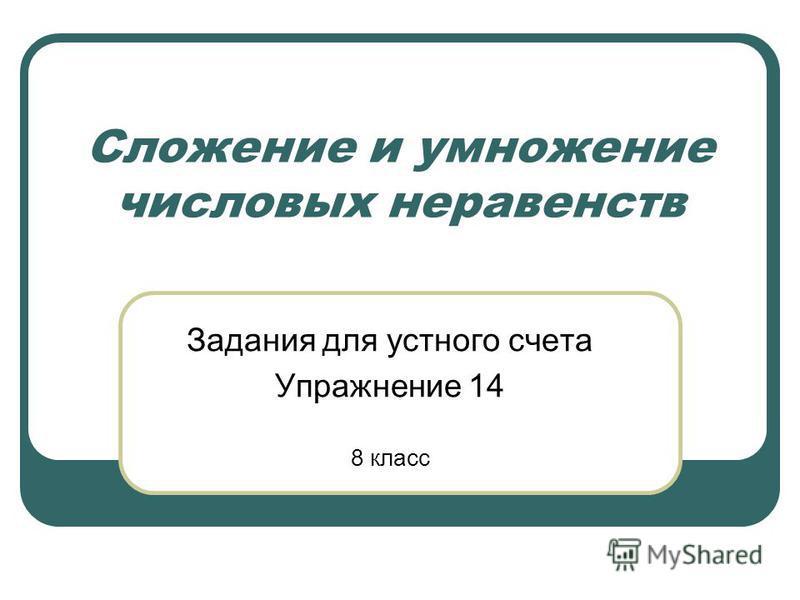 Сложение и умножение числовых неравенств Задания для устного счета Упражнение 14 8 класс