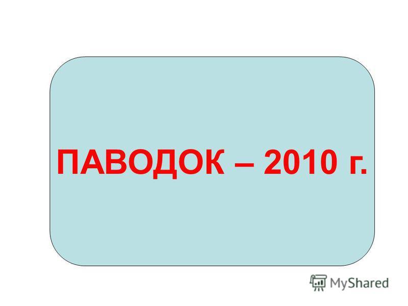 ПАВОДОК – 2010 г.