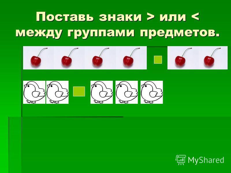 Поставь знаки > или или < между группами предметов.
