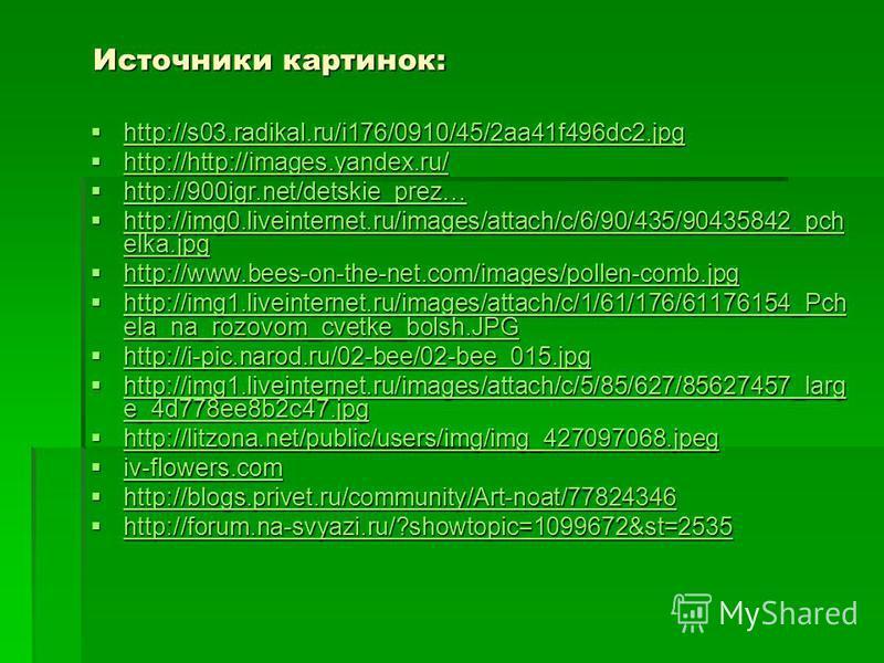 Источники картинок: Источники картинок: http://s03.radikal.ru/i176/0910/45/2aa41f496dc2. jpg http://s03.radikal.ru/i176/0910/45/2aa41f496dc2. jpg http://s03.radikal.ru/i176/0910/45/2aa41f496dc2. jpg http://http://images.yandex.ru/ http://http://image