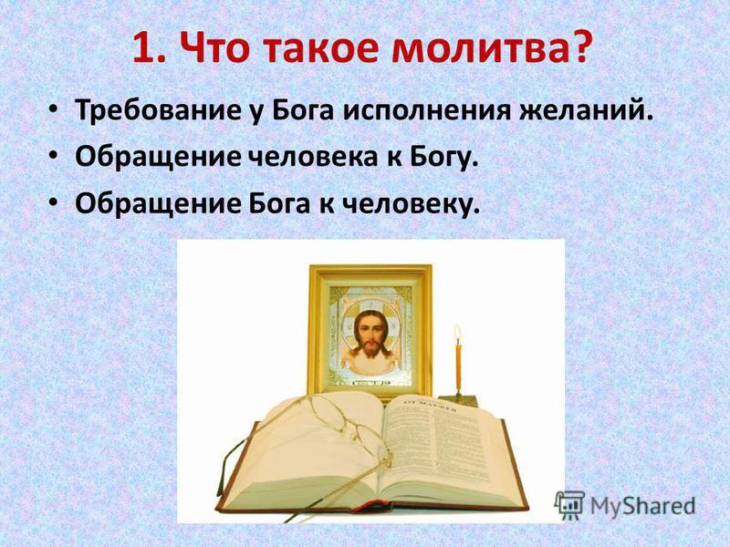 1. Что такое молитва? Требование у Бога исполнения желаний. Обращение человека к Богу. Обращение Бога к человеку.