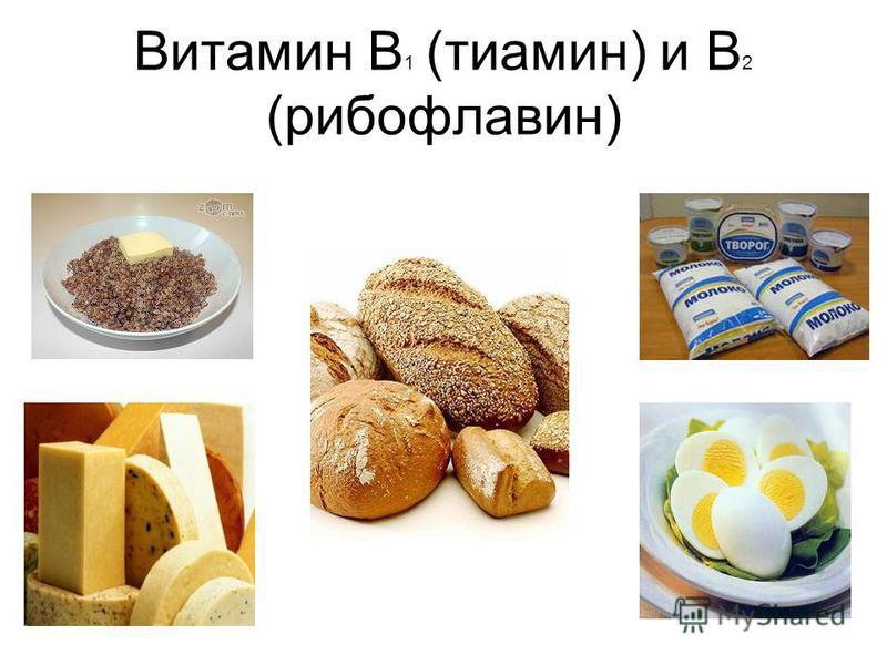 Витамин В 1 (тиамин) и В 2 (рибофлавин)
