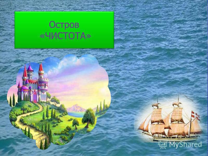 Остров «ЧИСТОТА» Остров «ЧИСТОТА»