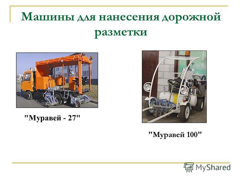 Машины для нанесения дорожной разметки Муравей - 27 Муравей 100