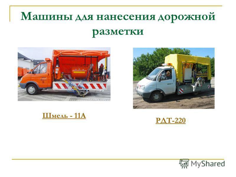 Машины для нанесения дорожной разметки Шмель - 11А РДТ-220