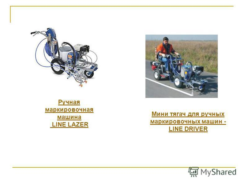 Ручная маркировочная машина LINE LAZER Мини тягач для ручных маркировочных машин - LINE DRIVER