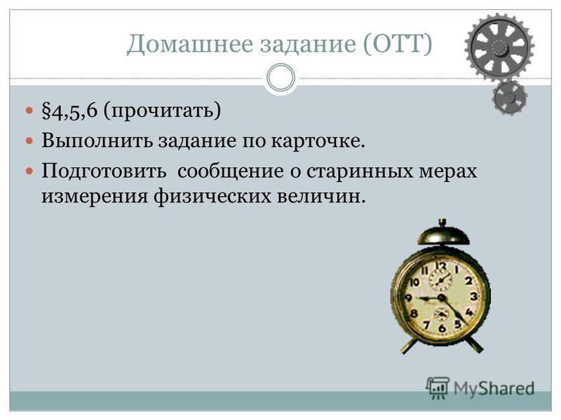 Домашнее задание (ОТТ) §4,5,6 (прочитать) Выполнить задание по карточке. Подготовить сообщение о старинных мерах измерения физических величин.