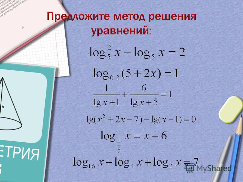 1) log 5 X = 2 2) log I-2I X = 4 3) log 1 X=3 4) log 0 X=5 5) log -x X=2 6) log -2 X=3 7) log x 1=0 8) log IxI 4=1/2 9) log I-2I IXI=I-2I X = 25 X = 16 Корней нет X 1 =16; X 2 = -16 X = 4