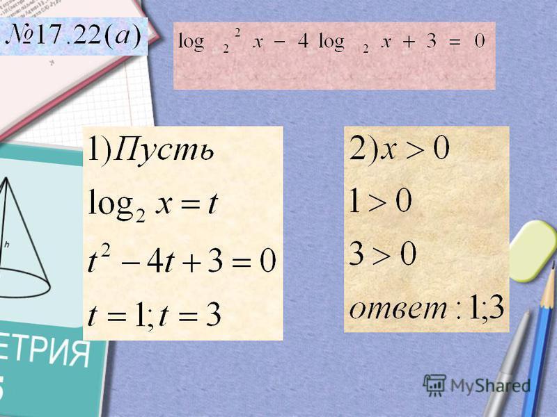 Решить 17.7 (б) 1) Потенцируем (т.е. освобождаемся от знаков логарифмов), получим: 2) Проверяем найденные корни: