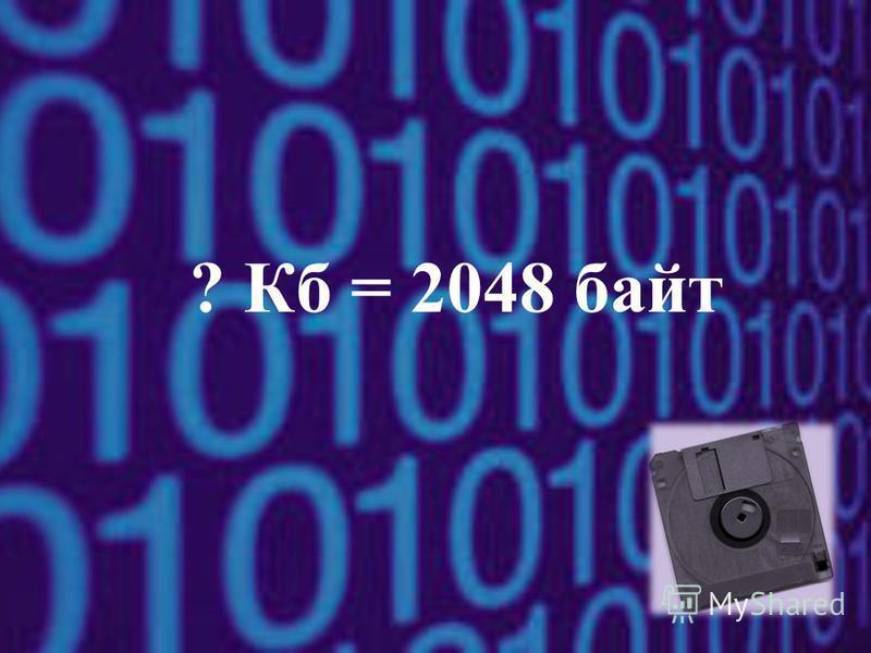 ? Кб = 2048 байт