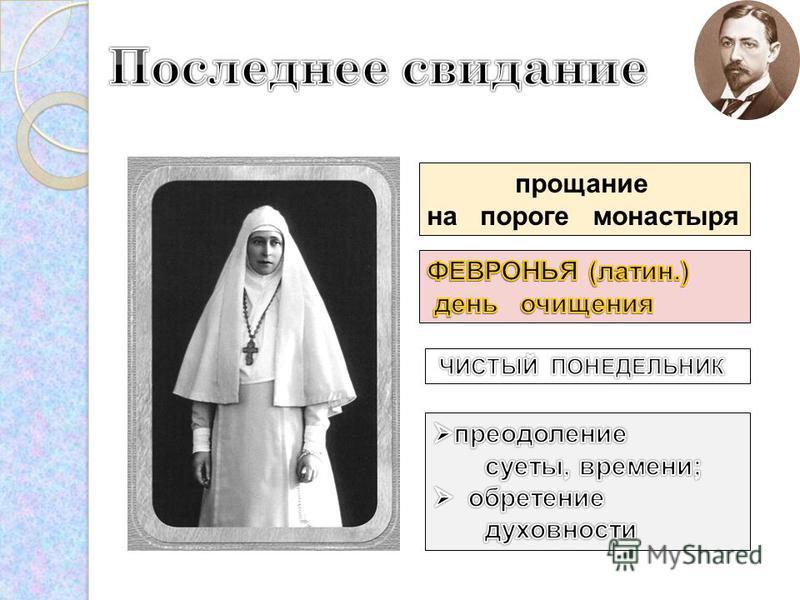 прощание на пороге монастыря