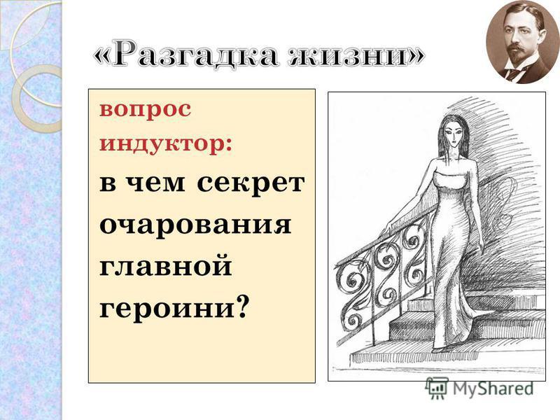 вопрос индуктор: в чем секрет очарования главной героини?