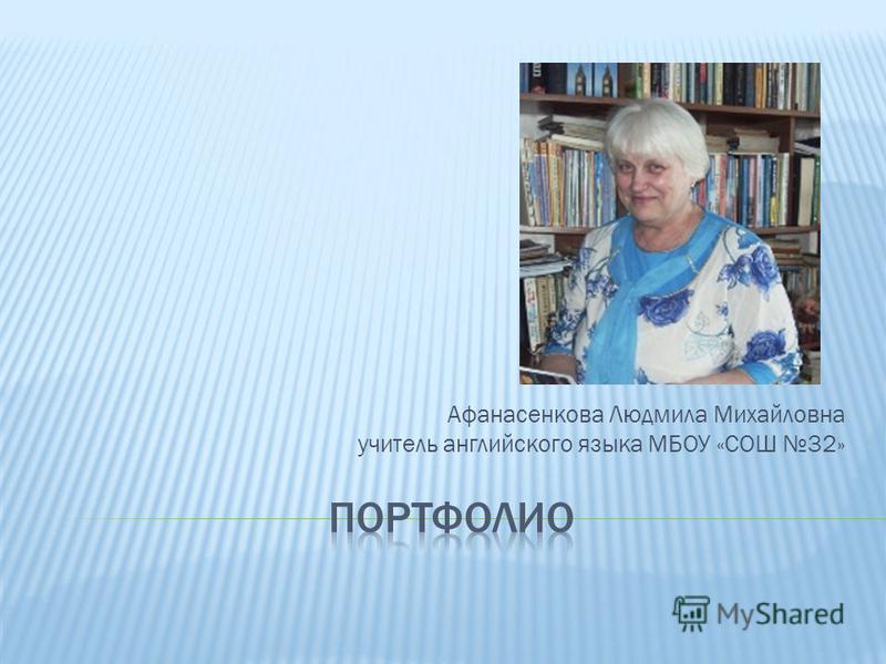 Афанасенкова Людмила Михайловна учитель английского языка МБОУ «СОШ 32»