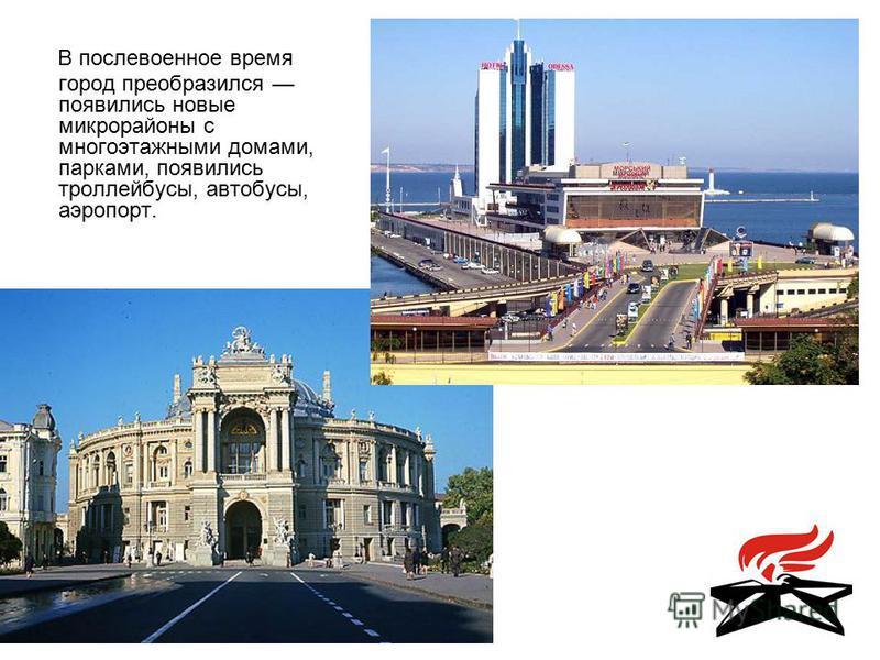 В послевоенное время город преобразился появились новые микрорайоны с многоэтажными домами, парками, появились троллейбусы, автобусы, аэропорт.