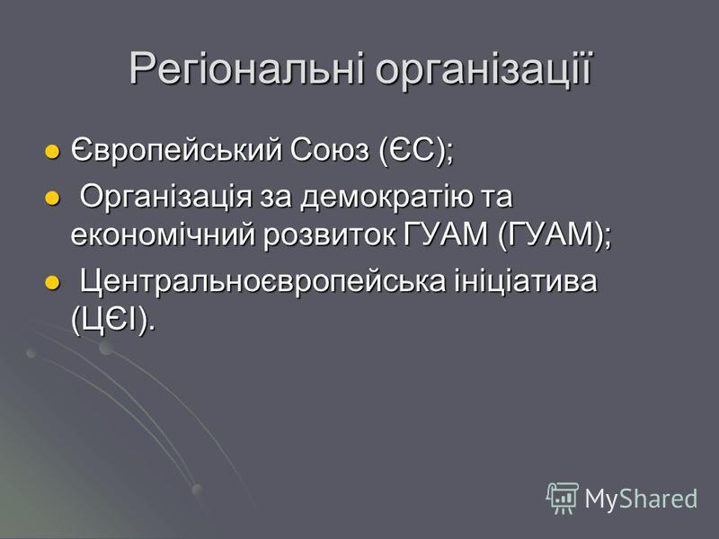 Регіональні організації Європейський Союз (ЄС); Європейський Союз (ЄС); Організація за демократію та економічний розвиток ГУАМ (ГУАМ); Організація за демократію та економічний розвиток ГУАМ (ГУАМ); Центральноєвропейська ініціатива (ЦЄІ). Центральноєв