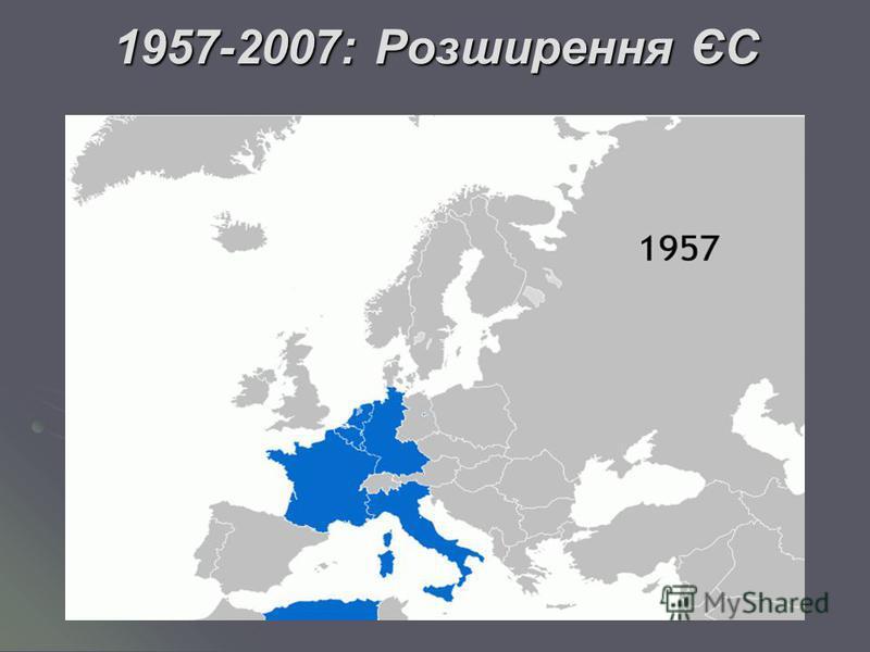 1957-2007: Розширення ЄС