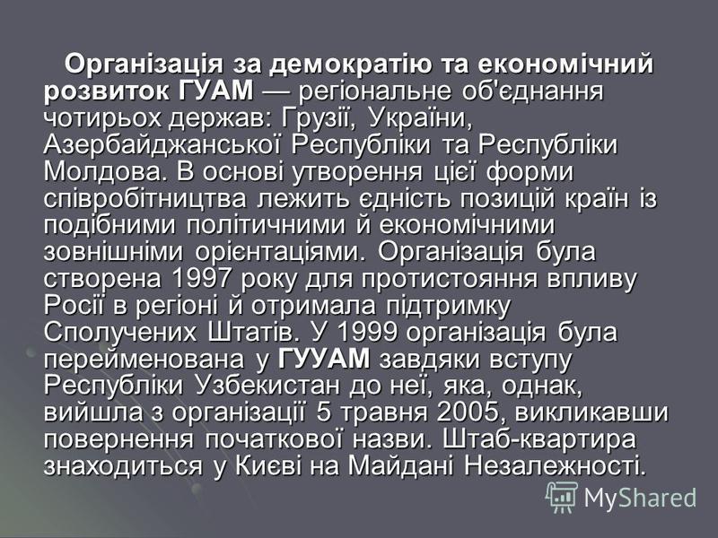 Організація за демократію та економічний розвиток ГУАМ регіональне об'єднання чотирьох держав: Грузії, України, Азербайджанської Республіки та Республіки Молдова. В основі утворення цієї форми співробітництва лежить єдність позицій країн із подібними