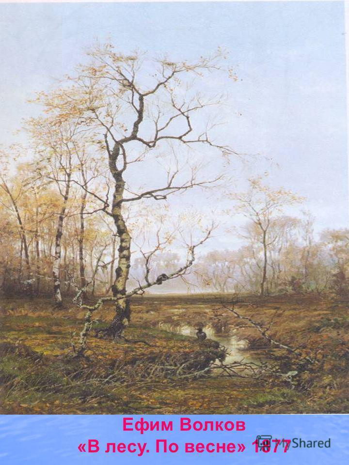 Ефим Волков «В лесу. По весне» 1877