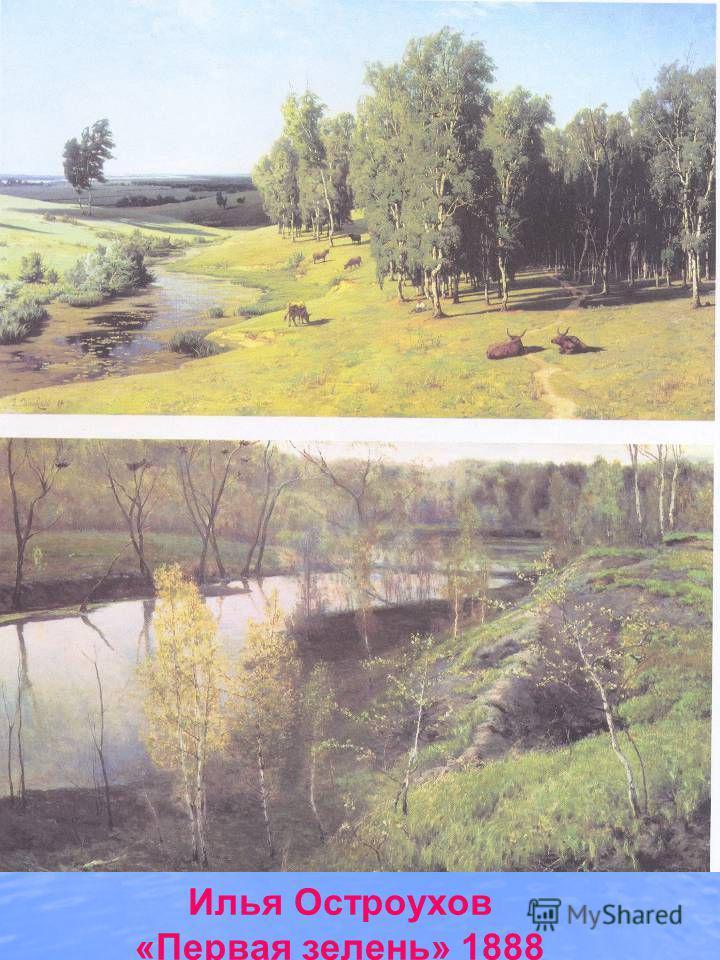 Илья Остроухов «Первая зелень» 1888
