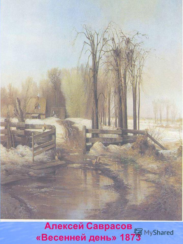 Алексей Саврасов «Весенней день» 1873