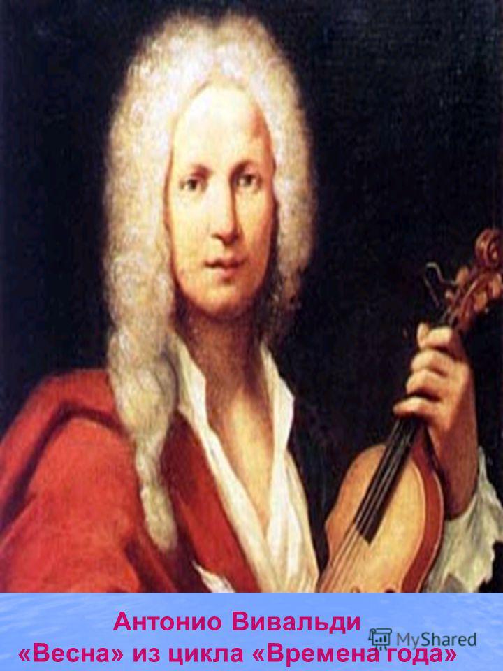 Антонио Вивальди «Весна» из цикла «Времена года»