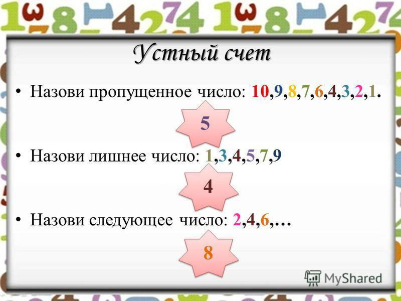 Конспект урока математика 1 класс