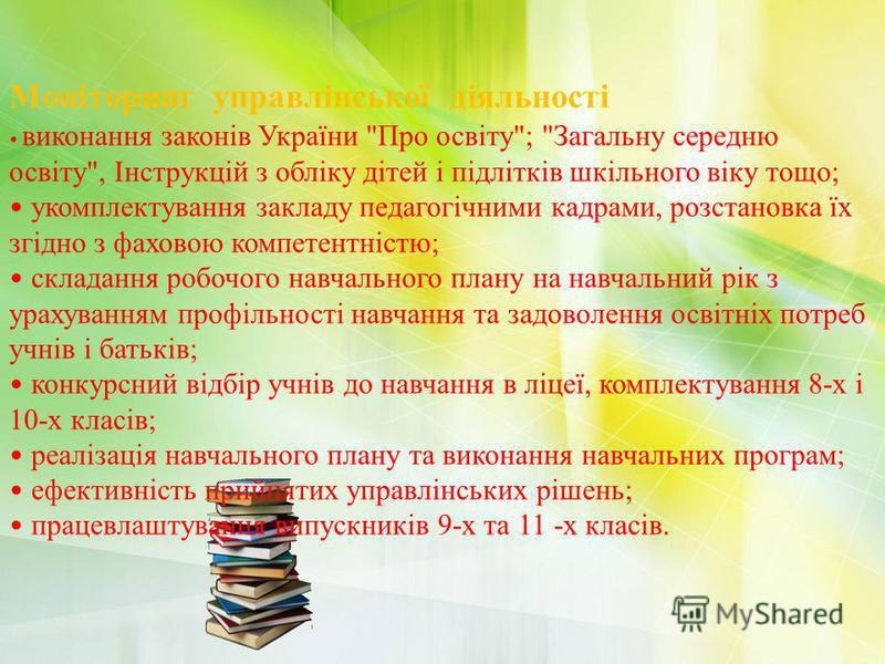 Моніторинг управлінської діяльності виконання законів України