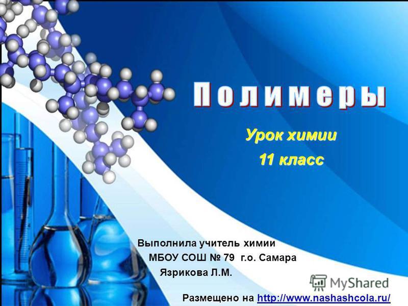 Выполнила учитель химии МБОУ СОШ 79 г.о. Самара Язрикова Л.М. Урок химии 11 класс Размещено на http://www.nashashcola.ru/ http://www.nashashcola.ru/