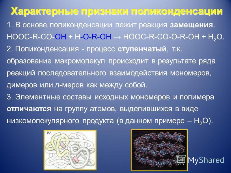 Характерные признаки поликонденсации 1. В основе поликонденсации лежит реакция замещения. НOOC-R-CO-OH + H-O-R-OH HOOC-R-CO-O-R-OH + H 2 O. 2. Поликонденсация - процесс ступенчатый, т.к. образование макромолекул происходит в результате ряда реакций п
