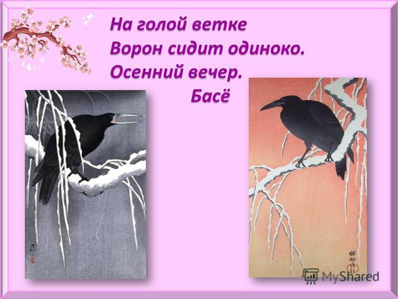 На голой ветке Ворон сидит одиноко. Осенний вечер. Басё Басё